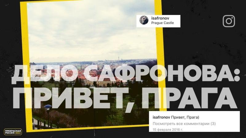 Прекрасная Россия бу бу бу и Мария Бутина дело Ивана Сафронова адвокат Ефремова о ДТП