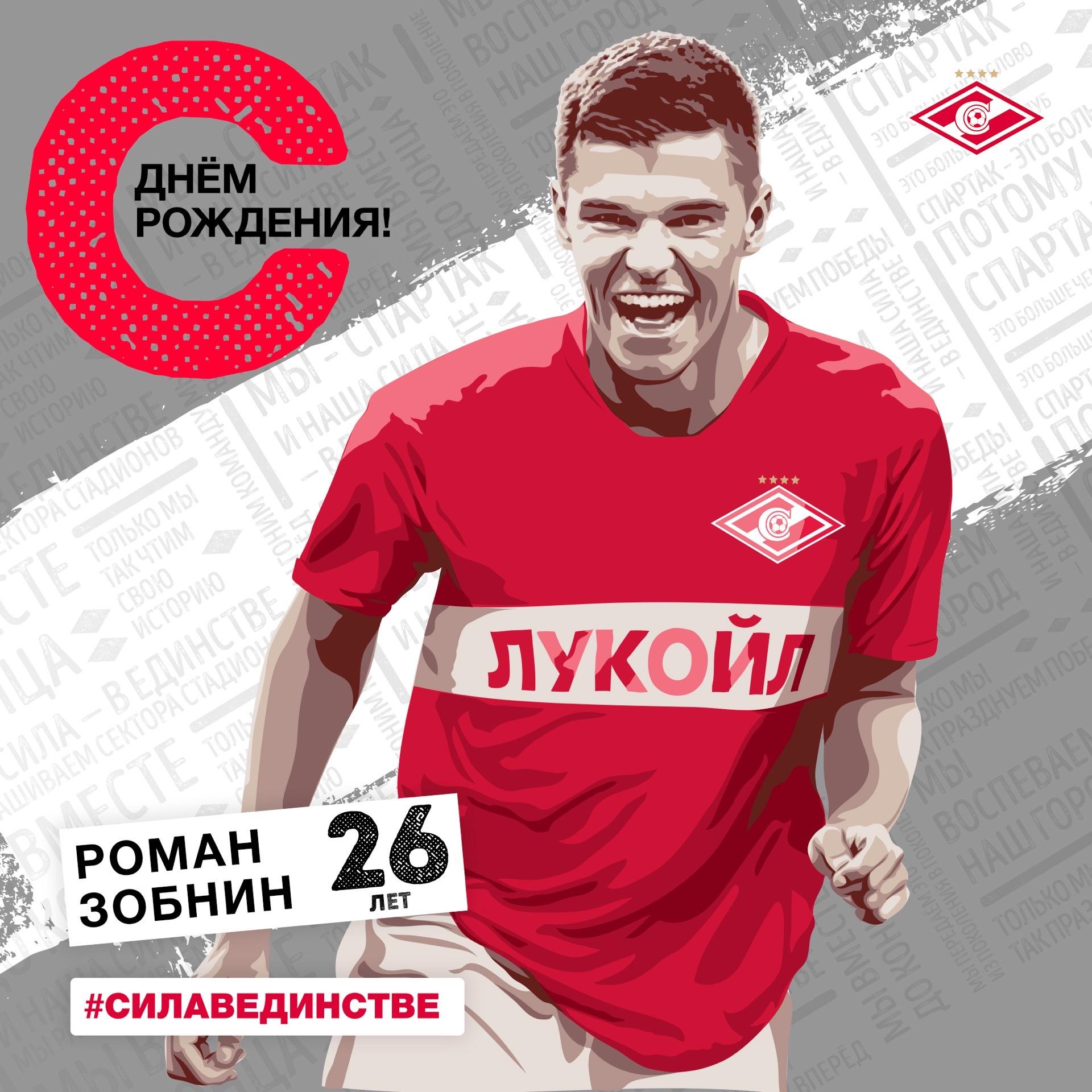 Поздравляем Романа Зобнина с днем рождения!