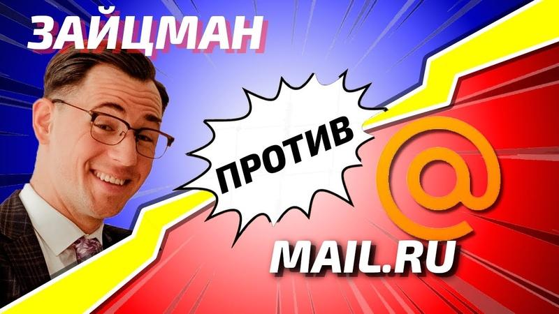 Проблемы Mail Ru Нужны ли акции в портфель