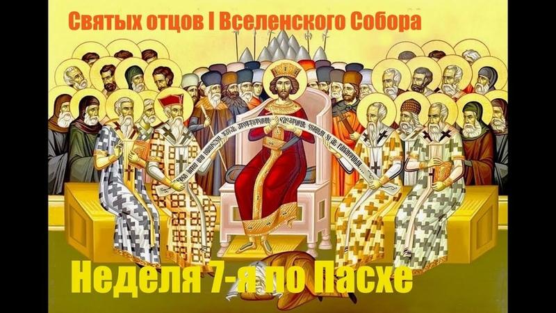 Собор Вознесения Господня 31 мая 2020 Воскресная проповедь Протоиерей Павел Сорочинский