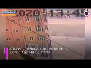 Мегаполис - Выжила после падения с 9 этажа - Нижневартовскии раион