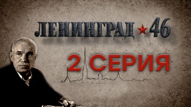 Ленинград 46 Музыкант 2 я серия