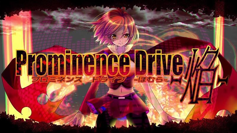 Prominence Drive -焔- maya feat.MEIKO