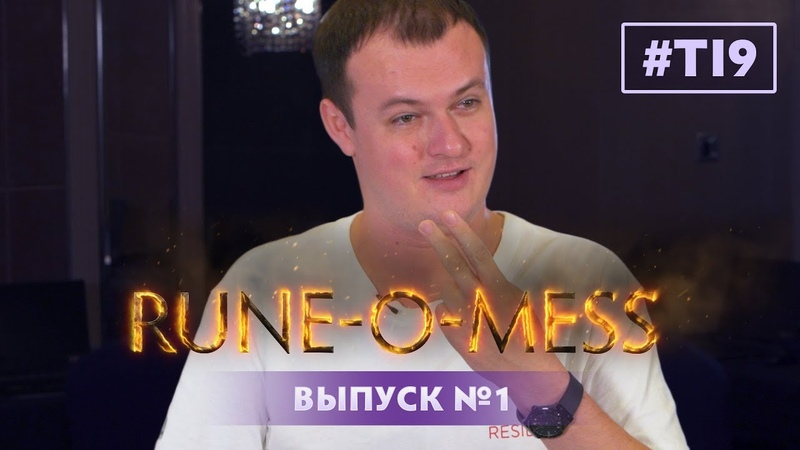 RUNE O MESS XBOCT @ The International 2019