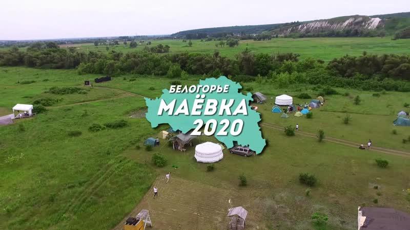 Маёвка 2020 Белогорье как это было
