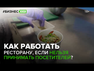 #БИЗНЕСЖИВИ Как работать ресторану, если нельзя принимать посетителей