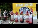 Фольклорный ансамбль Млада Белый цветок 2019