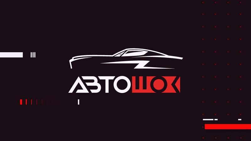 Автошок - Рок-концерт 3 августа