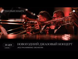 Трансляция концерта | Новогодний концерт Jazz Philharmonic Orchestra