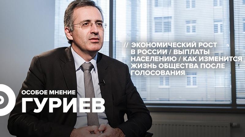 Сергей Гуриев Особое мнение 03 07 20