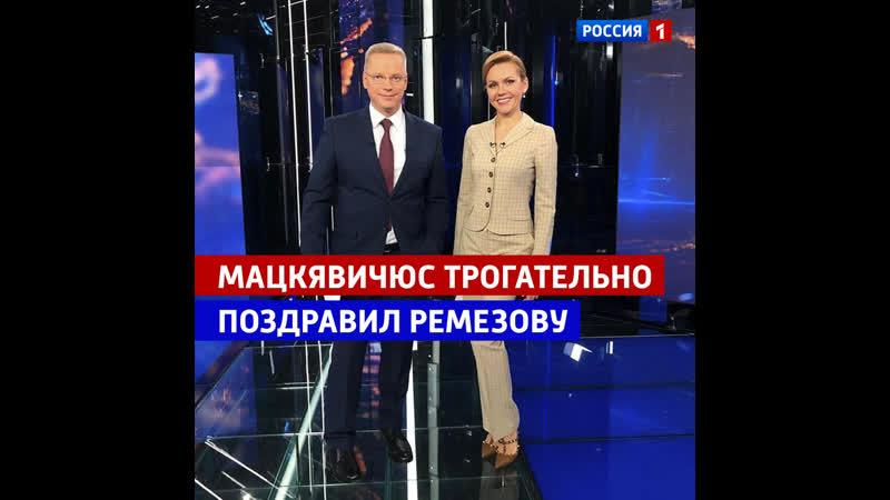 Татьяну Ремезову с днём рождения трогательно поздравил её коллега Эрнест Мацкявичюс – Россия 1