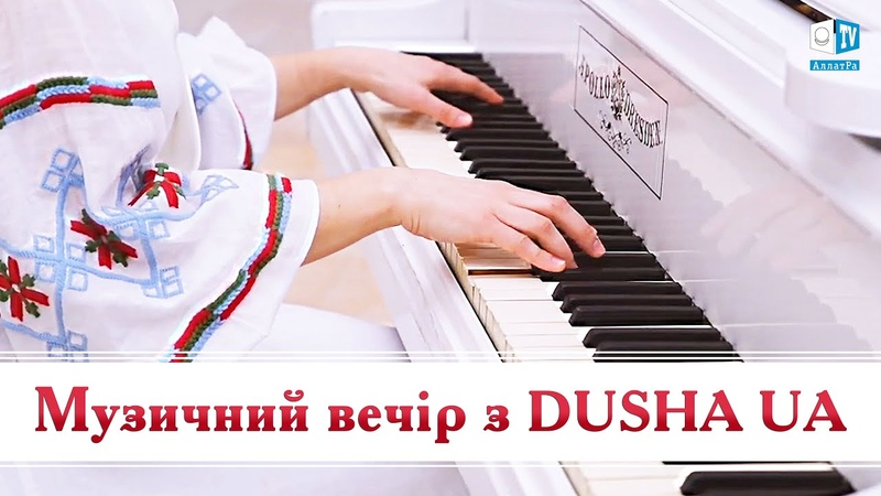 Мистецький вечір «Хто ти». АЛЛАТРА ТВ на концерті «DUSHA|UA»