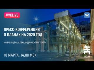 LIVE Пресс-конференция о планах Новой сцены на 2020 год