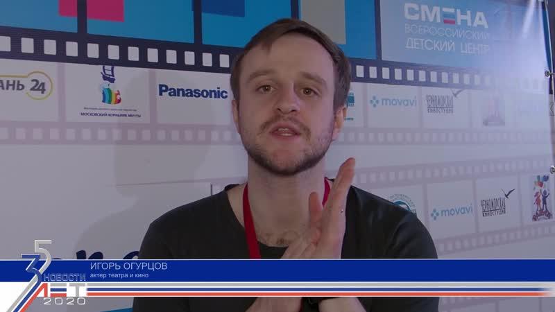 Смене35 Поздравление Огурцова И. - актера театра и кино