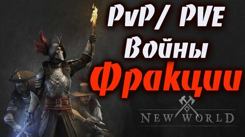 💢NEW WORLD Amazon Фракции PvP и PvE геймплей Amazon's NEW WORLD MMO Faction