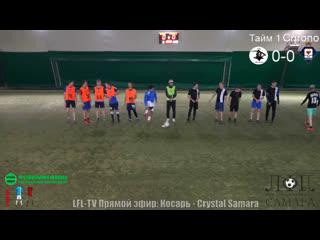 LFL-TV Прямой эфир: Косарь - Crystal Samara