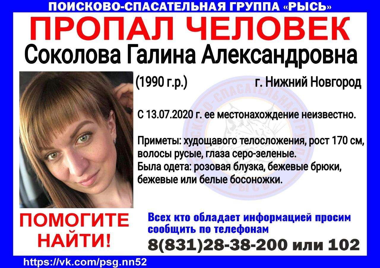 Соколова Галина Александровна, 1990 г. р., г. Нижний Новгород