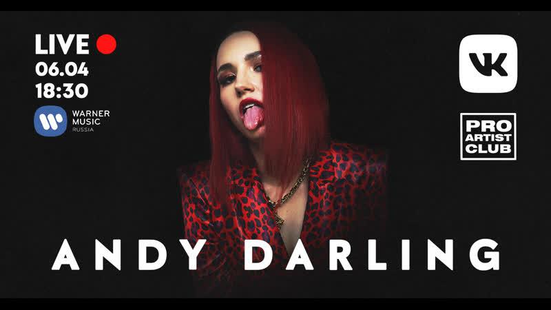 Онлайн концерт AnDy Darling x Pro Artist LIVE 06 04 2020