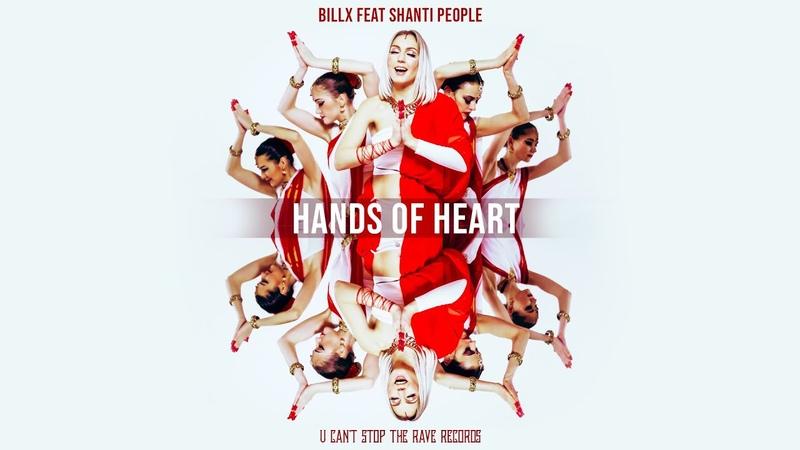 Billx feat Shanti People Hands of Heart Official video