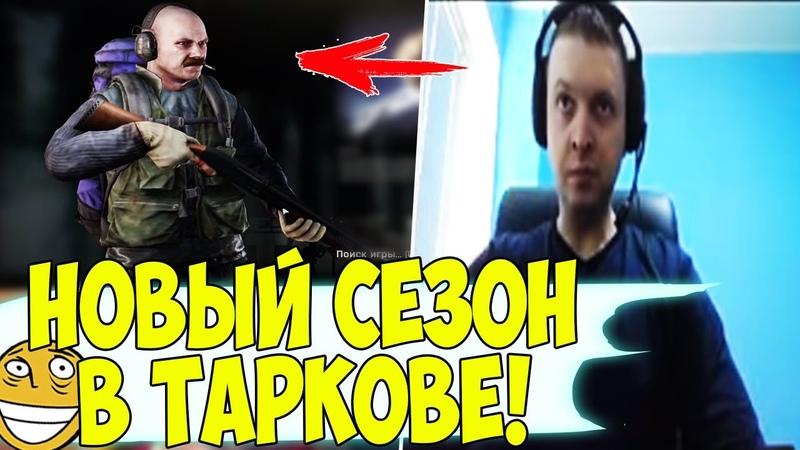 НОВЫЙ СЕЗОН В ТАРКОВЕ ПАПИЧ НА ЗАВОДЕ Tarkov
