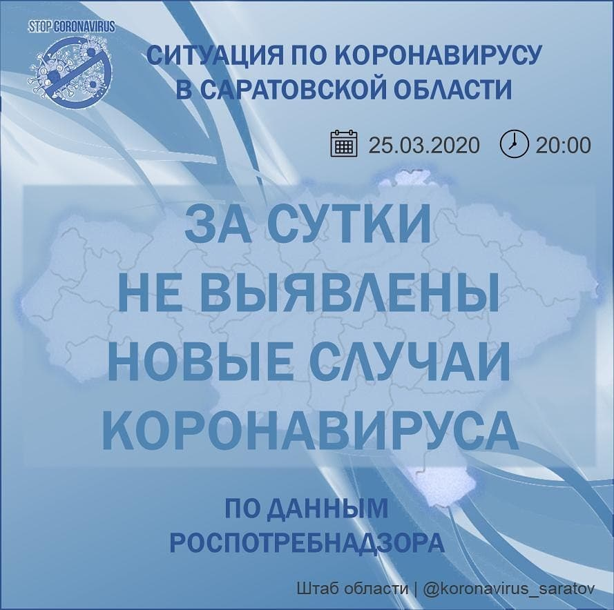 Состоялось заседание оперативного штаба при правительстве Саратовской области