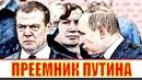 Озвучен приемник Путина! Вы никогда не догадаетесь кто это!