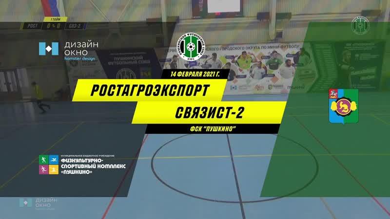 Связист-2 35 Ростагроэкспорт (14.02.21) 4 тур мини-футбол обзор матча