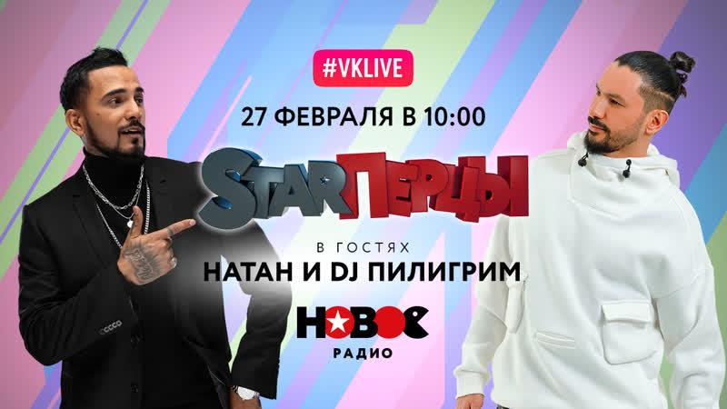 Натан и DJ Пилигрим в гостях у STARПерцев