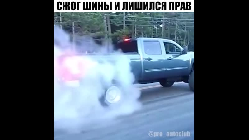 Сжег шины и лишился прав