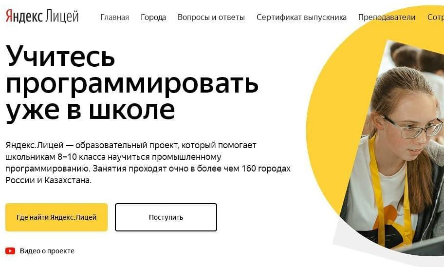 Школьники 8-9-х классов из Саратовской области могут записаться на бесплатный курс по изучению программирования