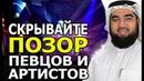 Скрывайте позор грехи певцов и артистов Обращение шейха Хасана аль Хусейни