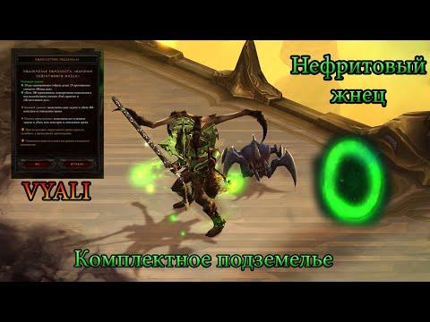 Как пройти комплектное подземелье за нефритового жнеца Diablo 3