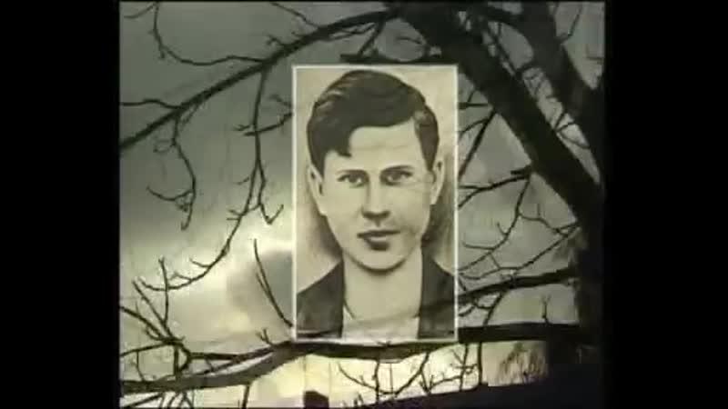 Молодая гвардия Живите за нас Сергей Тюленин