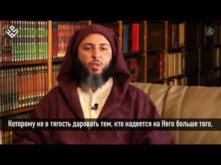 Шайх Саид аль-Камали | Хорошее мнение об Аллахе