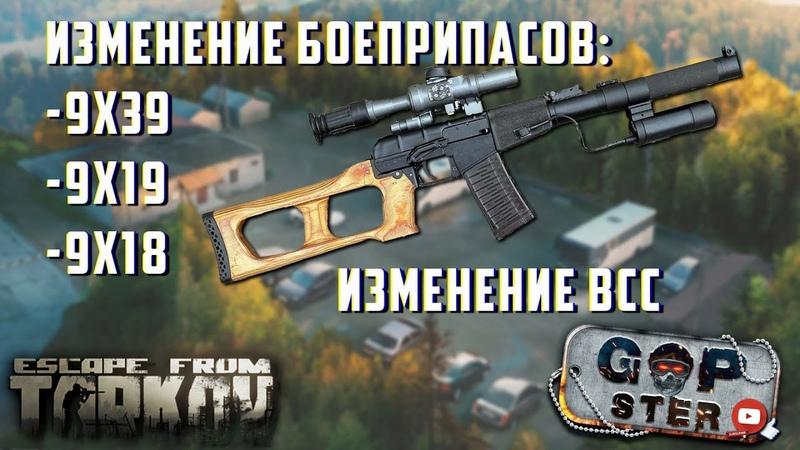 Тарков Изменение характеристик боеприпасов в 12 6 Отдача ВСС и АС ВАЛ