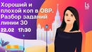 Хороший и плохой коп в ОВР. Разбор заданий линии 30 | ЕГЭ 2022 по химии | Lomonosov School