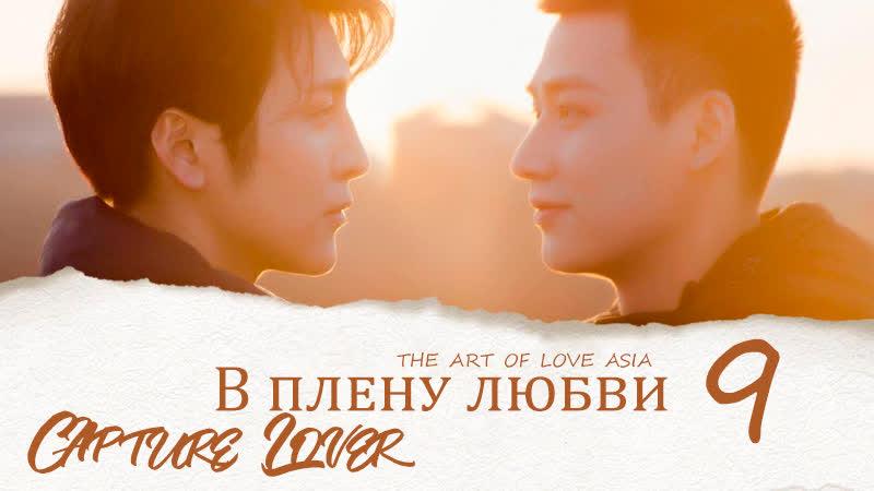 В плену любви Capture Lover 9 Эпизод русские субтитры