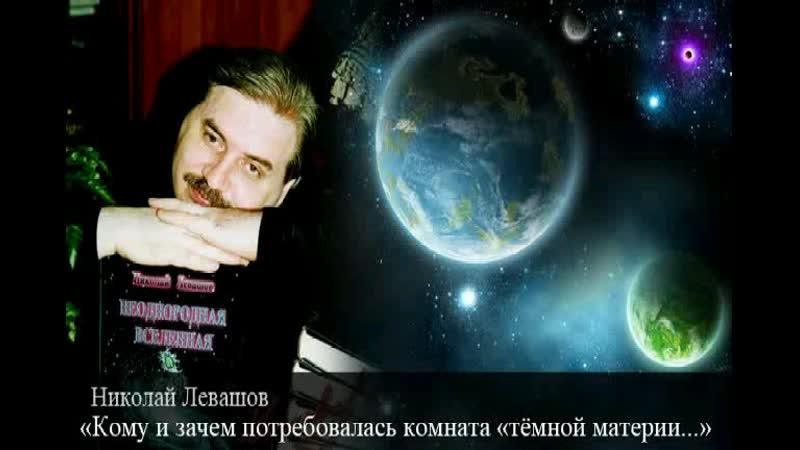 Кому и зачем потребовалась комната тёмной материи Н Левашов