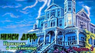 Ненси Дрю: Призрак в гостинице/ Nancy Drew: Message in a Haunted Mansion/ Часть 3 - Где ответы?